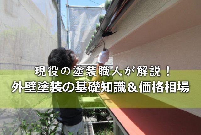 外壁塗装の基礎知識
