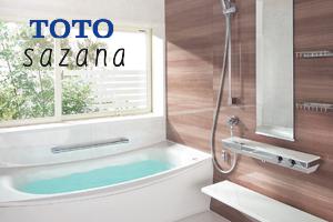 TOTOのシステムバス「サザナ」でリフォームする価格目安はどの位?
