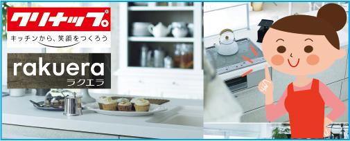 キッチンメーカーで1番人気はクリナップ!中でもおすすめなラクエラの特徴