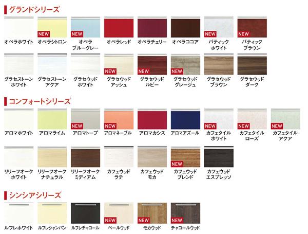 ラクエラの扉カラーはバリエーションが豊富!あなたが好きな色にデザイン出来る