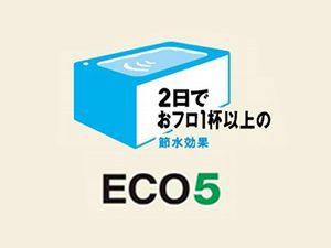 年間1万円以上安くなる!節水効果の高いトイレリフォーム