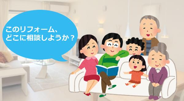 リフォームを相談する家族