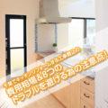 千葉でキッチンリフォームする工事費込の費用相場&8つのトラブルを避ける為の注意点!