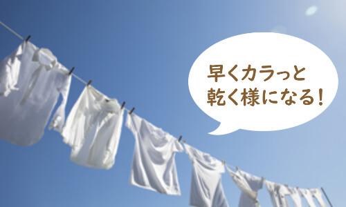 乾きやすい洗濯物