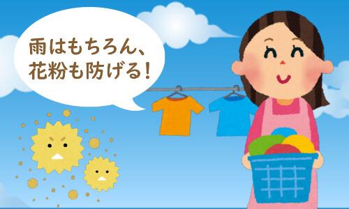花粉と洗濯物