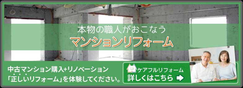 千葉のマンションリフォーム会社