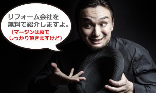 リフォーム業者紹介サイト