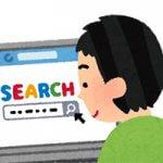 リフォーム業者紹介サイト&見積り比較サイト