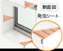 窓接続枠発泡シート