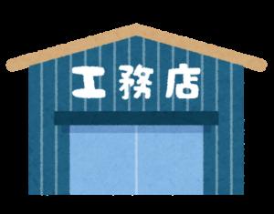 地元県内のリフォーム業者・工務店