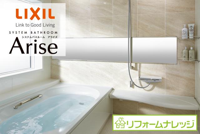 アライズの浴室リフォーム施工例