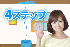 雨漏りに対処する女性