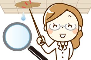 雨漏りの原因と処置方法