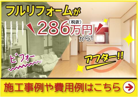 フルリフォームが286万円~