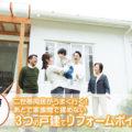二世帯同居がうまく行く!あとで家族間で揉めない3つの戸建てリフォームポイント!