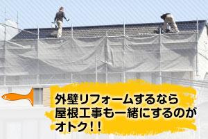 屋根工事も一緒にするのがオトク